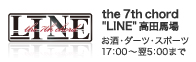 Sport and Darts BAR the 7th chord LINE 高田馬場